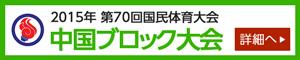 banner-chugokublock