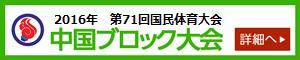 banner-71chugokublock